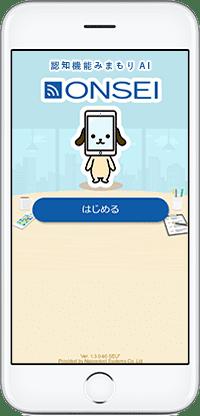 ONSEI-app