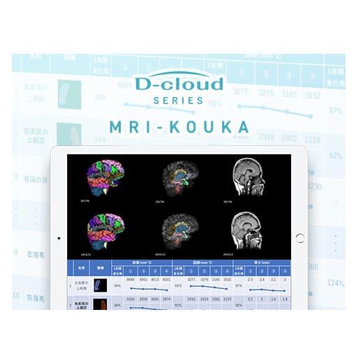 「MRI-TAISEKI」による経時変化・薬効評価支援システム