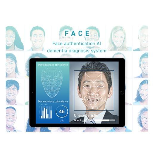 AIによる総合認知症診断システム