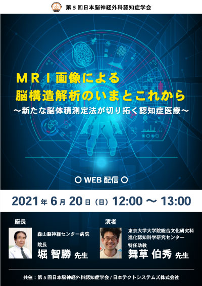 第5回日本脳神経外科認知症学会「MRI画像による脳構造解析のいまとこれから~新たな脳体積測定法が切り拓く認知症医療~」